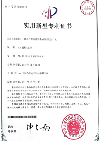 A medical seal machine with two way operation handle was awarded by the State Intellectual Property O